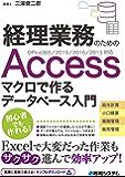 経理業務のための Accessマクロで作るデータベース入門 Office365/2019/2016/2013対応