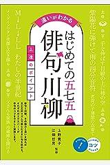 違いがわかる はじめての五七五「俳句・川柳」上達のポイント コツがわかる本 Kindle版