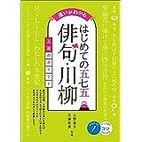 違いがわかる はじめての五七五「俳句・川柳」上達のポイント コツがわかる本