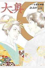 大奥 14 (ヤングアニマルコミックス) Kindle版