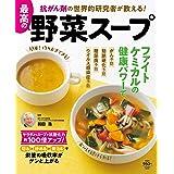 抗がん剤の世界的研究者が教える! 最高の野菜スープ (扶桑社ムック)