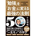 「勉強」を「お金」に変える最強の法則50