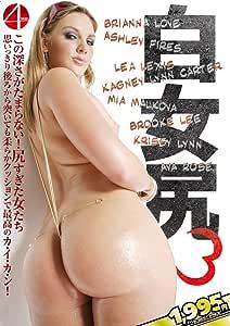 白女尻3 [DVD]