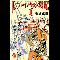 レヴァイアサン戦記(1) (ソノラマノベルス)
