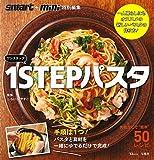 smart+mini特別編集 1STEPパスタ (TJMOOK)