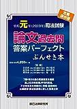 令和元年(2019年) 司法試験 論文過去問答案パーフェクト ぶんせき本
