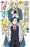 家庭教師なずなさん 1 (1) (少年チャンピオン・コミックス)