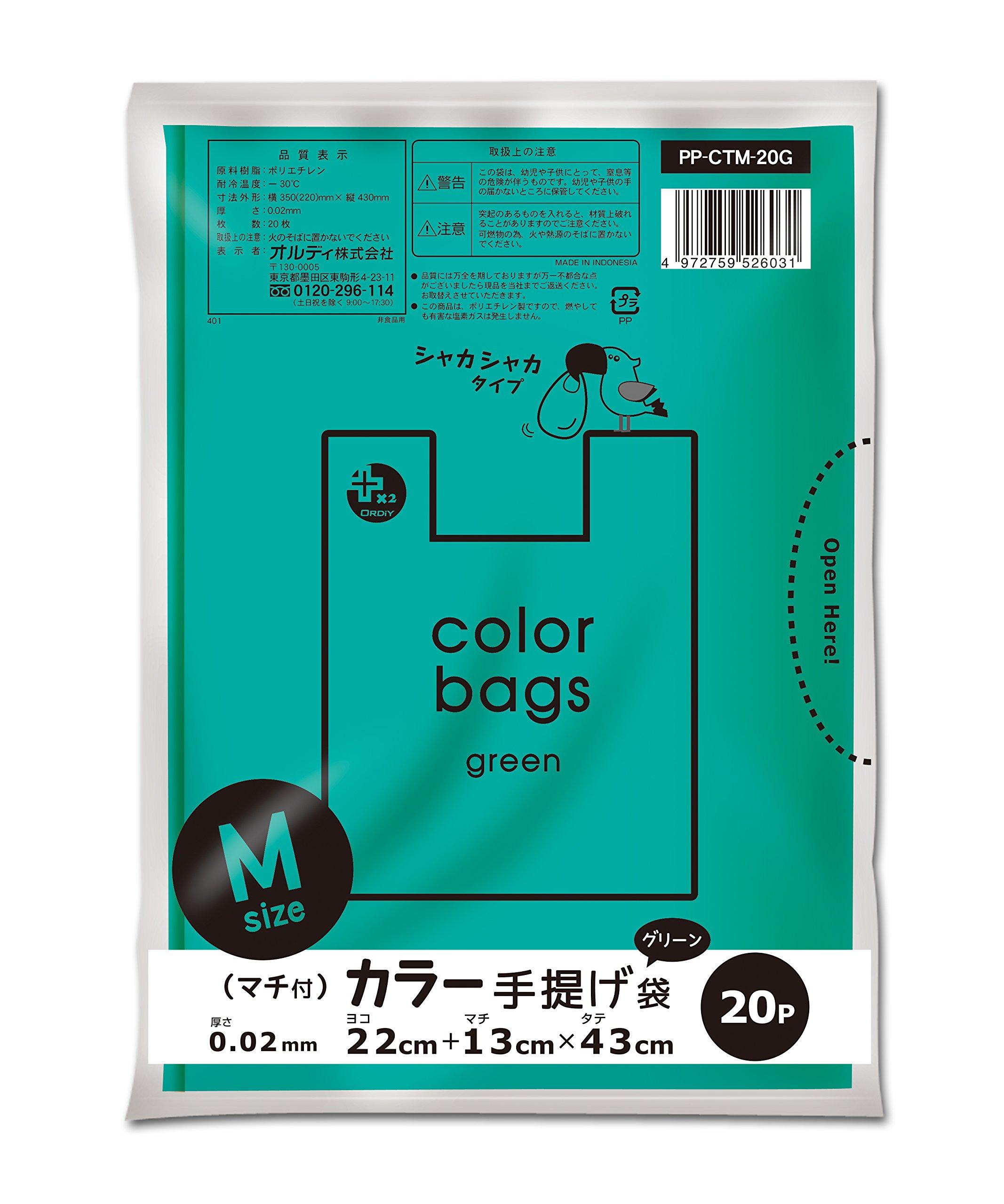 オルディ プラスプラス カラー手提げ袋 M グリーン 20枚入