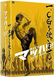 マッハ!トリロジーBOX(初回限定版) [DVD]