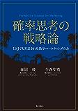 確率思考の戦略論 USJでも実証された数学マーケティングの力 (角川書店単行本)
