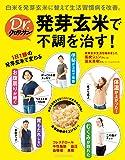 Dr.クロワッサン 発芽玄米で不調を治す! (マガジンハウスムック Dr.クロワッサン)