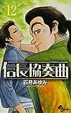 信長協奏曲 (12) (ゲッサン少年サンデーコミックス)