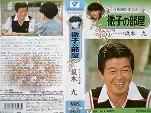 徹子の部屋「坂本九」 [VHS]