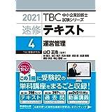 速修テキスト〈4〉運営管理〈2021年版〉 (TBC中小企業診断士試験シリーズ)