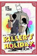 KILLER'S HOLIDAY 【単話版】(19) (コミックライド) Kindle版