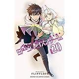 ダーウィンズゲーム 20 (20) (少年チャンピオン・コミックス)
