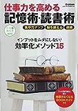 仕事力を高める記憶術・読書術 (仕事の教科書mini)