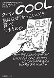 クール 脳はなぜ「かっこいい」を買ってしまうのか (日本経済新聞出版)