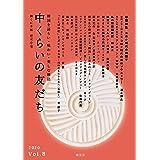 中くらいの友だち Vol.8(韓くに手帖)