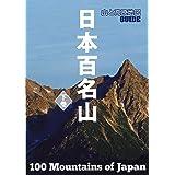 山と高原地図ガイド 日本百名山 下巻 (山と高原地図GUIDE)