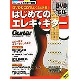 DVD&CDでよくわかる! はじめてのエレキ・ギター New Edition (ギター・マガジン)