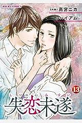 失恋未遂 : 13 (ジュールコミックス) Kindle版