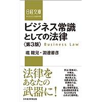 ビジネス常識としての法律 (日経文庫)