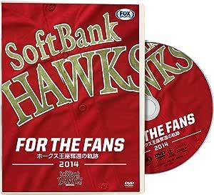 パ・リーグ優勝記念 福岡ソフトバンクホークス2014シーズンDVD『FOR THE FANS ホークス王座奪還の軌跡』