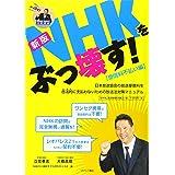 [新版]NHKをぶっ壊す!【受信料不払い編】―日本放送協会の放送受信料を合法的に支払わないための放送法対策マニュアル