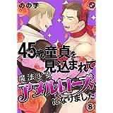 45歳童貞を見込まれて魔法少女アヌルローズになりました 8 (Kobunsha BLコミックシリーズ)
