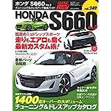 ハイパーレブ Vol.249 ホンダ S660 No.3 (ニューズムック 車種別チューニング&ドレスアップ徹底ガイド)