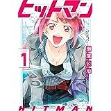 ヒットマン(1) (週刊少年マガジンコミックス)