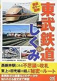 徹底カラー図解 東武鉄道のしくみ