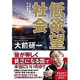 低欲望社会  「大志なき時代」の新・国富論