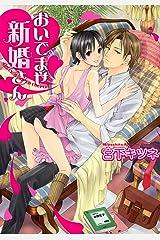おいでませ新婚さん (B's-LOVEY COMICS) Kindle版
