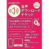 NHK NHK語学テキスト 音声ダウンロードチケット 2021年春号