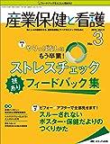 産業保健と看護 2019年3号(第11巻3号)特集:やりっぱなしはもう卒業!   ストレスチェック 技ありフィードバック集
