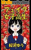 フェイク女子高生 (性転のへきれきTS文庫)