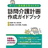 サービス提供責任者のための訪問介護計画作成ガイドブック