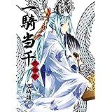 一騎当千 【初回限定版】 22巻 (ガムコミックス)