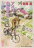 アオバ自転車店といこうよ! 1 (ヤングキングコミックス)