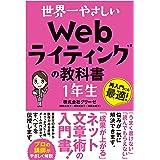 世界一やさしい Webライティングの教科書 1年生