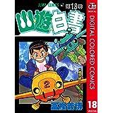 幽★遊★白書 カラー版 18 (ジャンプコミックスDIGITAL)