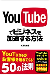 YouTubeでビジネスを加速する方法 Kindle版