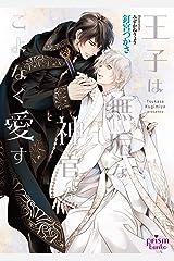 王子は無垢な神官をこよなく愛す プリズム文庫 Kindle版
