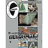 GINZA(ギンザ) 2021年9月号[韓国カルチャーNEWS]