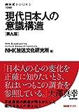 現代日本人の意識構造[第九版] (NHK BOOKS)