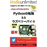 【Raspberry Pi4でPython プログラミング】Web APIを利用したBotサービスの作り方: Twitterロボの自動ツイート、LINEボットの自動応答、Gmailの自動メールなど