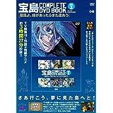「宝島 COMPLETE DVD BOOK」vol.3 (<DVD>)