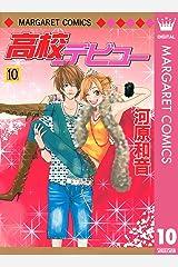 高校デビュー 10 (マーガレットコミックスDIGITAL) Kindle版